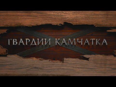 видео: Документальный фильм «Гвардии Камчатка»