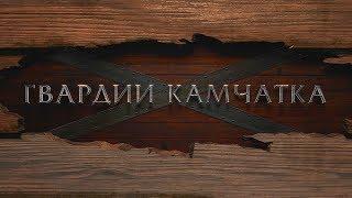 Документальный фильм «Гвардии Камчатка»