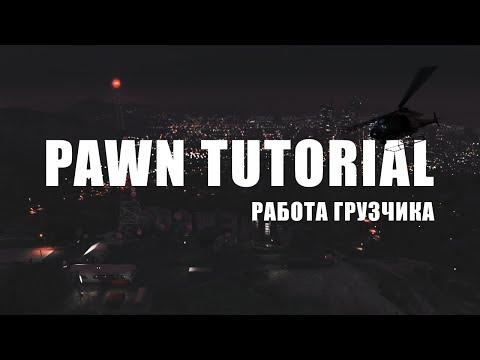 Pawn Tutorial - Работа грузчика