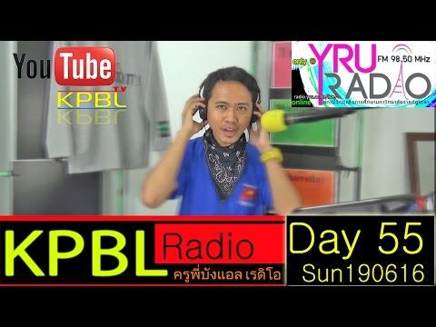 เรียนพูดอังกฤษ สู๊ดดดยอดดด กับ ครูพี่บังแอล on KPBL Radio (Day 55)