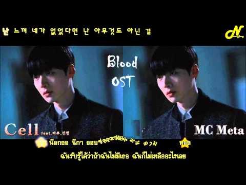 [Karaoke Thaisub] Cell -  MC Meta Feat. Taru, JinHyun (Blood OST)