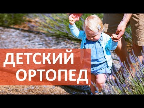 ОРТОПЕД -