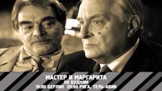 "Сериал ""Мастер и Маргарита"" // По будням на RTVi"