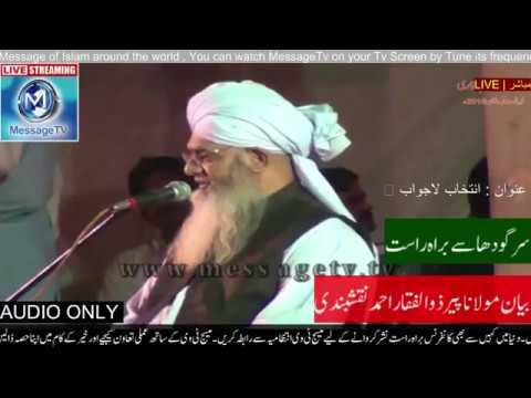 Amazing Bayan Maulana Peer Zulfiqar Ahmed Naqshbandi in Sargodha on Seerat PBUH