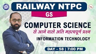 Computer Science | Information Technology | Railway NTPC 2019 | GS | 7:00 PM