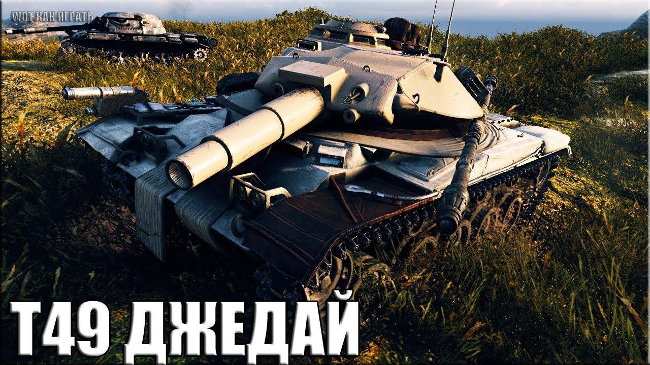 Wot танк джедай как купить ис 5 в world of tanks blitz