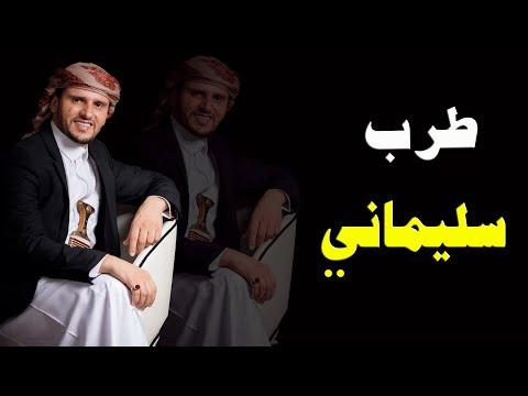 عيدكم مبارك واحلا طرب اهداء لكم // جلسة للتاريخ // للملك حسين محب