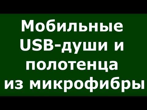 Мобильные USB Души и полотенца из Микрофибры