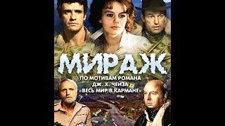 Мираж: серия 1 ( 1983, СССР, Драма, Приключения )