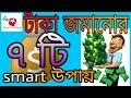 অর্থ সঞ্চয়ের উপায় | money saving tips bengali | ways to save money | how to save money