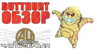 Butthurt-обзор: Age of Ultron (часть первая)