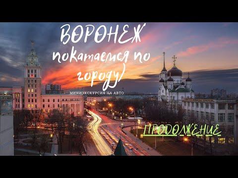 Экскурсия по Воронежу на авто. Часть вторая.