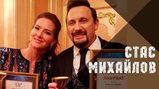 Золотой граммофон 2017 Стас Михайлов - Ты Всё, Не Зови Не Слышу
