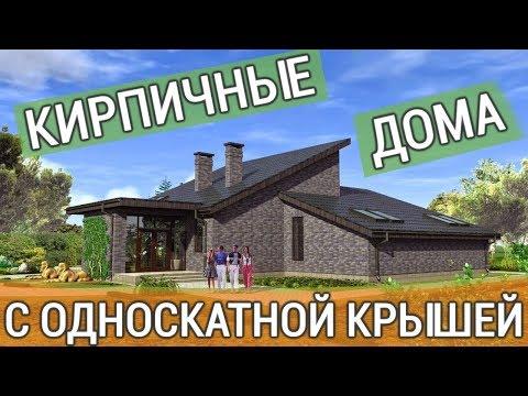Кирпичные дома с