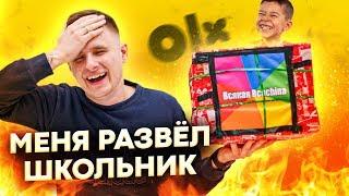 Сюрприз Бокс с OLX (Avito) Меня ОБМАНУЛ ШКОЛЬНИК!!