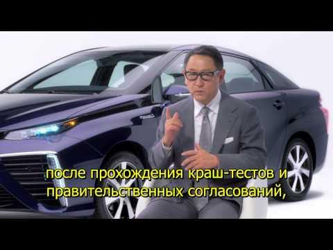 Тойота Мирай 2015