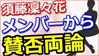 【衝撃】NMB48須藤凜々花の「結婚宣言」メンバーや元メンバーの反応【動...