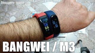Смарт годинник BANGWEI / М3 / IP68 / Огляд / настроювання / Деякі нюанси