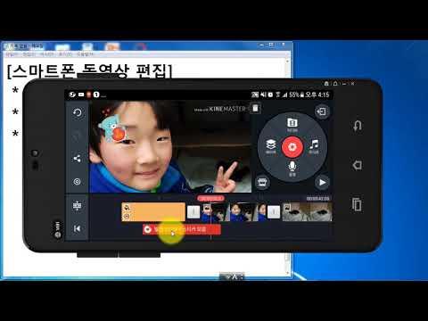 키네마스터 사용법 - 스마트폰 사진 동영상 �