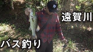 遠賀川でバス釣り【釣り動画】