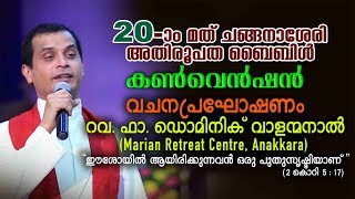 Fr Dominic Valamnal | 20th Changanacherry Archdiocese Bible Convention LIVE | Day 5