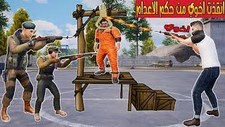 فلم ببجي موبايل : انقذت اخوي من حكم الاعدام !!؟ 🔥😱