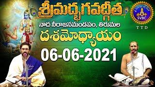 శ్రీమద్భగవద్గీత   Shrimad Bhagwat Geeta   Kuppa Viswanadh Sharma   Tirumala   06-06-2021   SVBC TTD