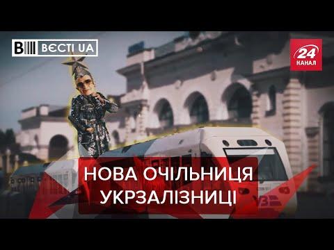 Сердючка керуватиме Укрзалізницею?, Вєсті.UA, 24 січня 2020