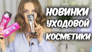 Бюджетная уходовая косметика/ Новинки косметики/ Уход за волосами и телом// Suzi Sky