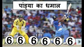Hardik Pandya played Match Winning Inning Against Australia | India win | India vs Australia 3rd ODI