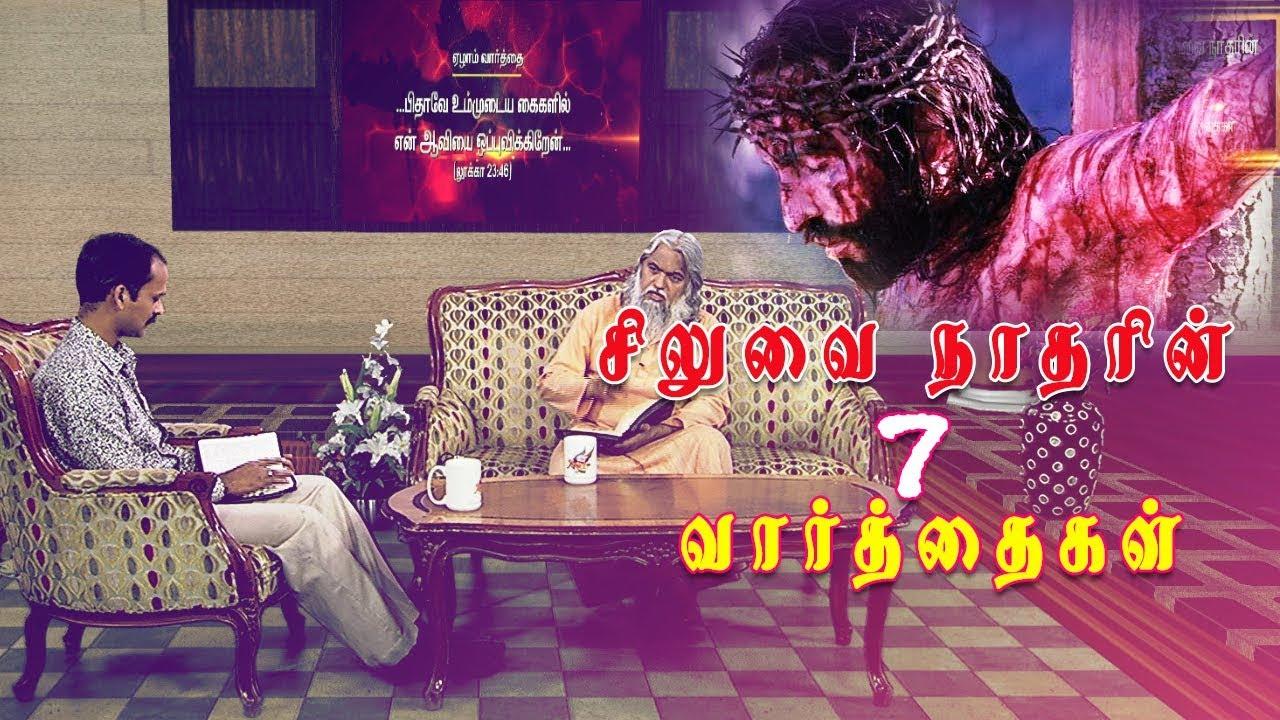 Nenjinile | 7 Sayings of Jesus on the Cross | Prophet Sadhu Sundar Selvaraj