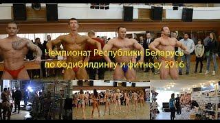Чемпионат Республики Беларусь по бодибилдингу и фитнесу 2016. ЧАСТЬ 1