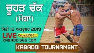 🔴 [Live] Chuhar Chak (Moga) Kabaddi Tournament 12 Oct 2019