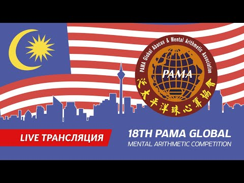 18th PAMA Global Competition in Kuala Lumpur (the main competition)