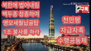 북한에 법어를 내림 영모세월납골탑 1조불사하라 천만평자…