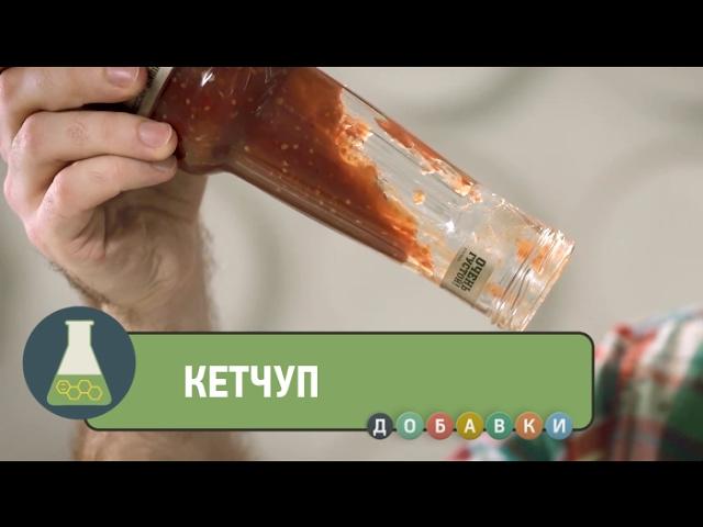 С какой скоростью вытекает кетчуп из бутылки?