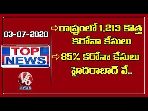 1,213 Fresh Corona Cases In Telangana   Attack On TRS MLA Vidyasagar Rao Camp Office   V6 Top News