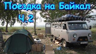 Семья Бровченко. Поездка на Байкал (ч.2) Дорога, обустройство лагеря. (08.16г.)