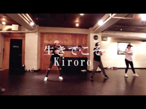 "【DANCEWORKS】Canako / HIPHOP ""生きてこそby Kiroro"""