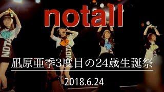 2018年6月24日 表参道GROUND -Setlist- 01.#ハッシュタグはつけられない...