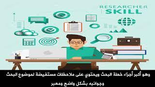 كيف تكتب خطة البحث العلمي؟