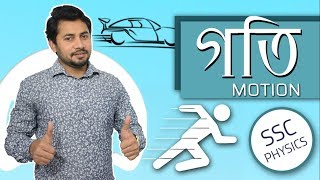 SSC Physics | Chapter 2 | Motion | গতি |  Part 1| Fahad Sir