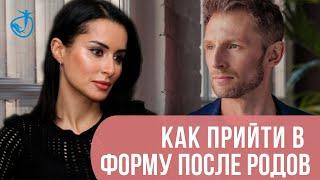 Тина Канделаки и Владимир Животов - Как прийти в форму после родов // Животам НЕТ