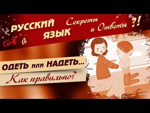 📚 Русский язык.  ОДЕТЬ или НАДЕТЬ? Как правильно? 📚