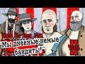 Дневные немые бандиты Часть 2 BEST Red Dead Online Блэк Тёма Ева Джек mp3