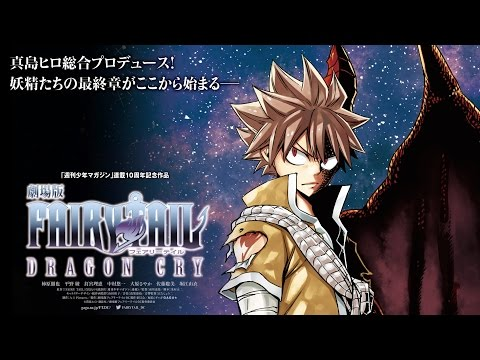 『劇場版FAIRY TAIL -DRAGON CRY-』予告編