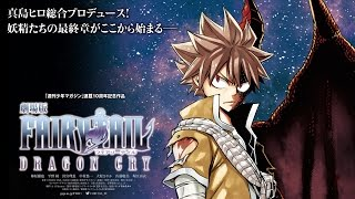 watch fairy tail dragon cry online for free