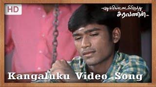 Pudhukottaiyilirundhu Saravanan - Kangaluku Video Song | Dhanush, Yuvan Shankar Raja