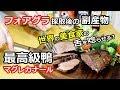 最高級鴨ロース「マグレカナール」クリスマスメニュー!?
