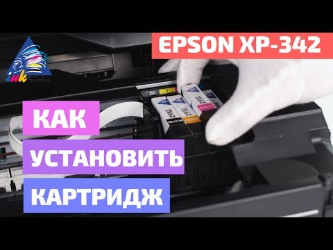 Как установить картридж в Epson XP-342. Замена картриджа